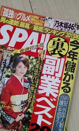 孤独のグルメが載っている雑誌