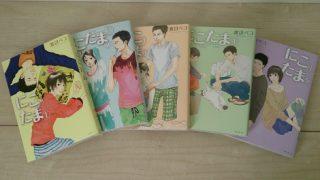 【おすすめ漫画】にこたま全5巻