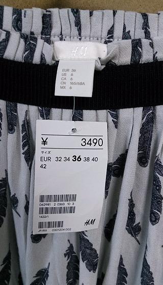 H&Mの羽柄スカート