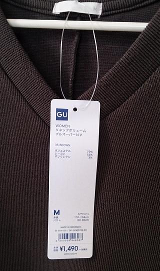 GUのVネックボリュームプルオーバー