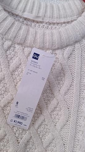 GUのウールブレンドケーブルセーター