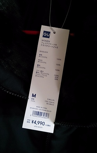 GUのフェイクファー付中綿コート