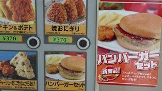 【ニチレイ】フード自販機のハンバーガーを食べてみました