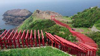 【山口広島旅行記その2】元乃隅稲成神社の赤い鳥居を見た後は角島へ