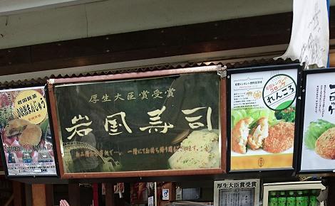 岩国寿司の看板