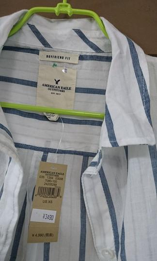 アメリカンイーグルのストライプシャツ