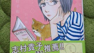 【おすすめネコ漫画】ひたすら和む4冊をご紹介