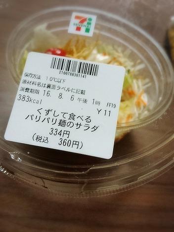 くずして食べるパリパリ麺のサラダ1