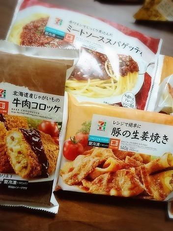 セブンの冷凍食材1