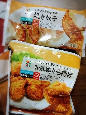 セブンの冷凍食材2