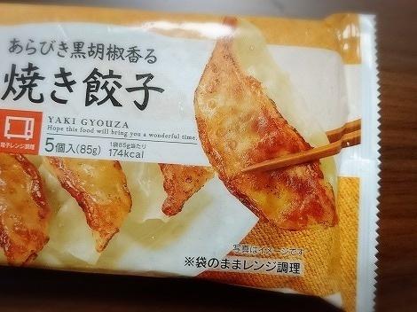 セブンの冷凍焼き餃子