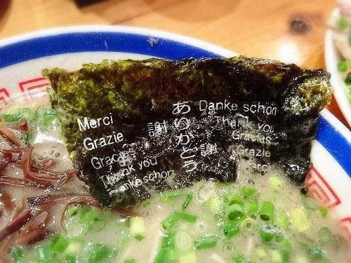 田中商店の豚骨ラーメン