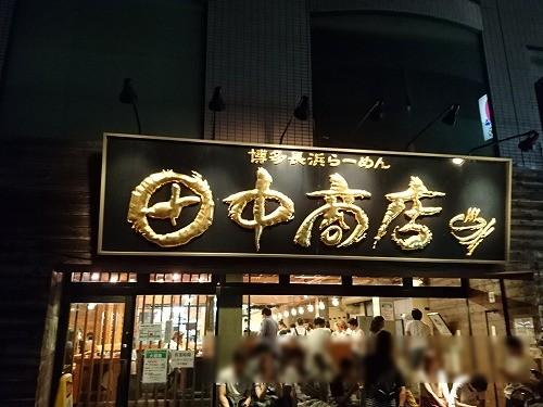 足立区の田中商店