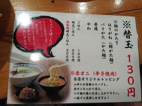 足立区の田中商店のメニュー