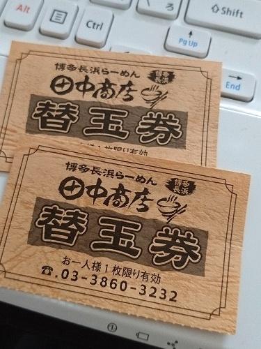 田中商店の替玉券