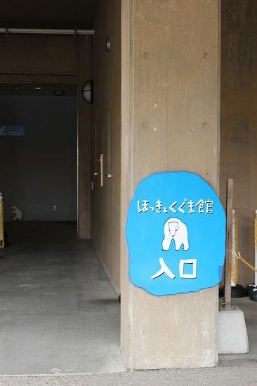 旭山動物園のほっきょくぐま館