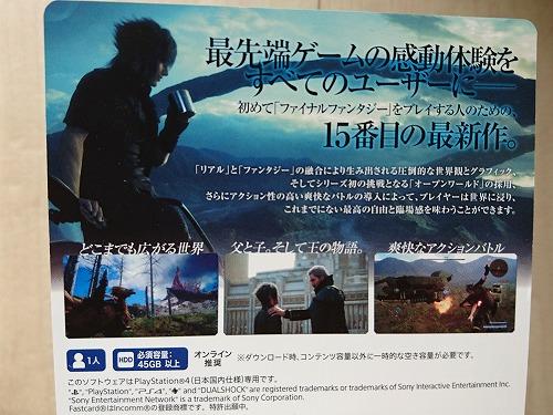 FF15ダウンロードカード セブンネット特典付