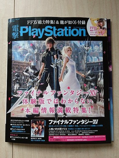 【FF15】電撃PlayStation