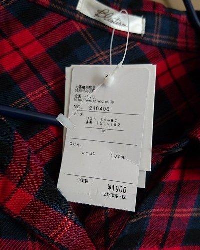 9SQ.のチェックシャツ
