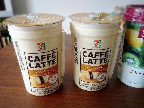 セブンで買ったカフェラテ