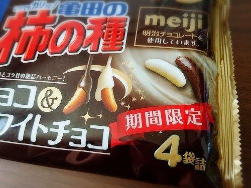 柿の種チョコ&ホワイトチョコ