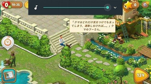 ガーデンスケイプ プレイ画面