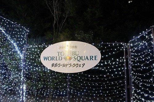 東武ワールドスクウェアのイルミネーション