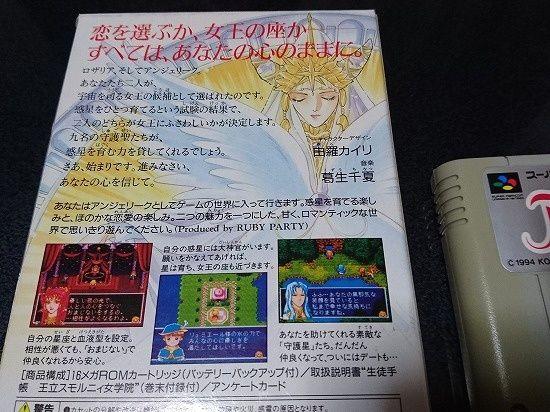 スーパーファミコン版アンジェリーク
