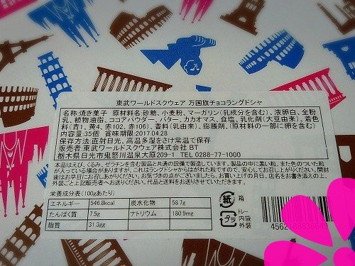 東武ワールドスクウェア限定チョコラングドシャ