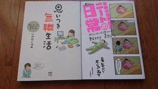 【おすすめ漫画】ニート・無職系漫画を2冊紹介