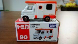 """【トミカ No090】ちっちゃな軽キャンピングカーの""""テントむし""""が我が家にやって来ました"""