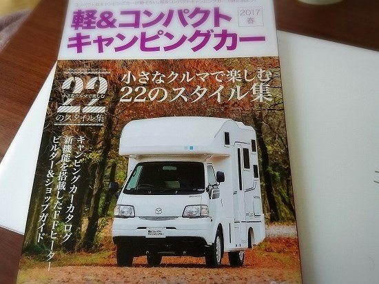 軽キャンパー雑誌