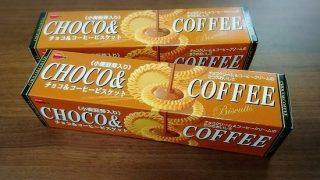 【ブルボン】オリジナルアソート陣に負けないお菓子、その名は『チョコ&コーヒービスケット』