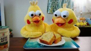 【寸劇】ポインコ兄弟とバナナのパウンドケーキの巻