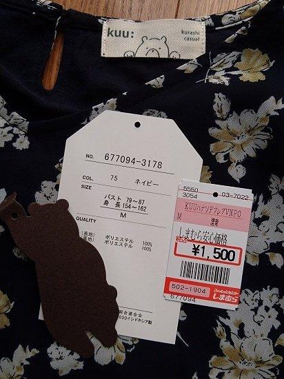 しまむらのkuu:のシフォン素材トップス