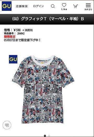 GU×MARVELコラボグラフィックTシャツ