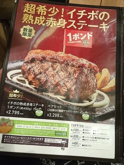 ステーキガスト メニュー表