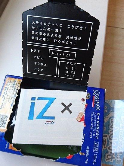 【ロートジー×ドラクエコラボ】スライム型目薬