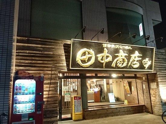 足立区 田中商店
