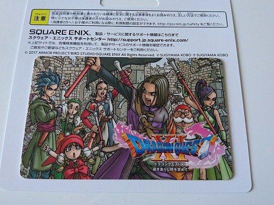 ドラクエ11 ダウンロードカード