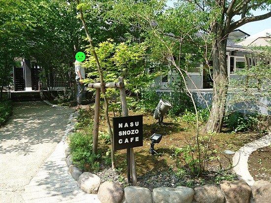 【那須】NASU SHOZO CAFE