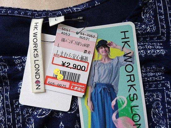 【しまむら】HK WORKS LONDON マキシ丈オープンショルダーワンピース