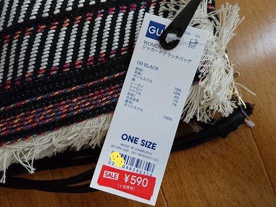 GUで買ったジャカードクラッチバッグ
