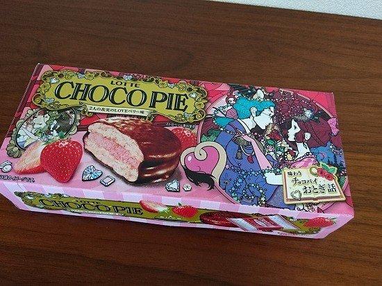 チョコパイ美女と野獣シリーズ 2人の真実のLOVEベリー味