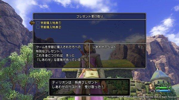 ドラクエ11 プレイ画面