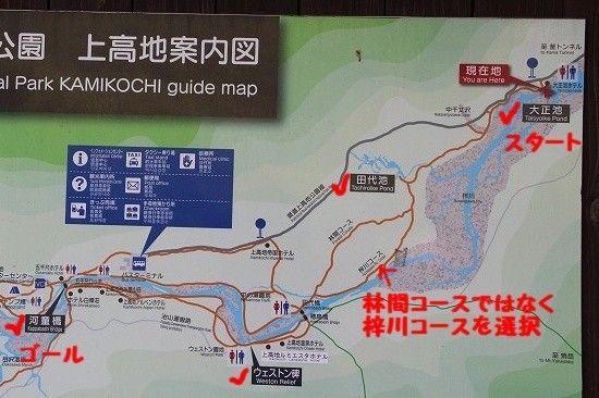 上高地 案内図