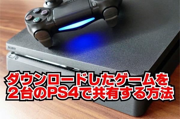 PS4 ゲーム共有方法