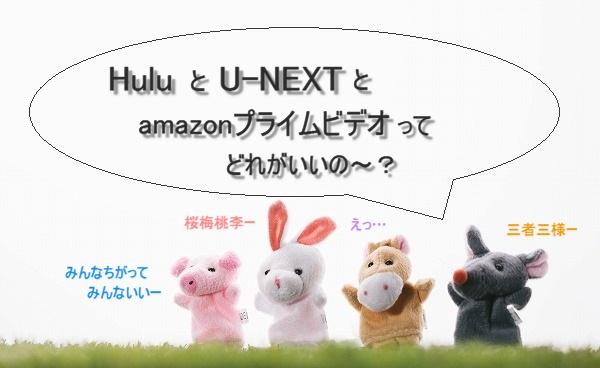 HuluとU-NEXTとamazonプライムビデオ比較