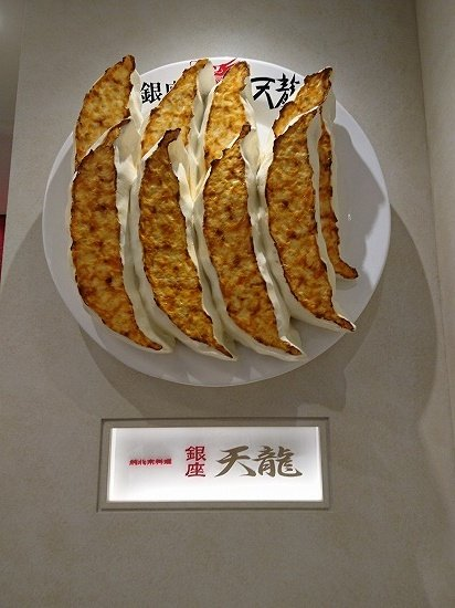 銀座 天龍 餃子