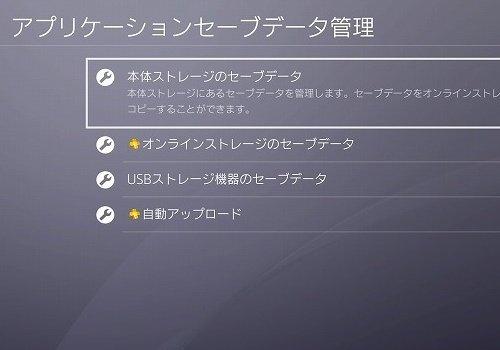 PS4 故障から復旧までの流れ